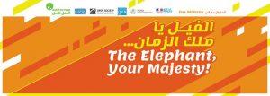 الفيل يا ملك الزمان The Elephant, Your Majesty! @ Institut français du Liban | Beirut | Lebanon
